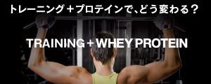 さらなる筋肉の極みを求め、お悩みのアスリート達へ…