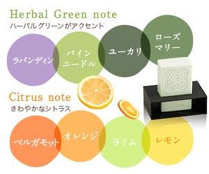 グリーンが気分を変えるアクセント。すがすがしく凛々しい香り。