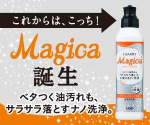 Magica(マジカ)誕生!