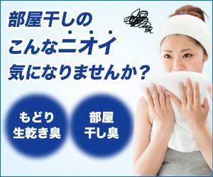 洗顔後、部屋干ししたタオルで顔を拭いた時、イヤなニオイがしていませんか?