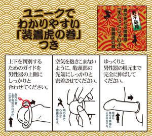 虎の巻風の「装着説明書」つき!