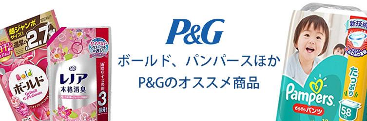 P&Gのオススメ商品