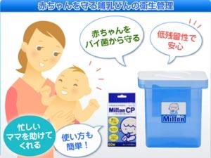 MiltonCP는 사용한 엄마들의 만족도 95.6 %
