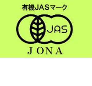 安全安心の有機JAS製品