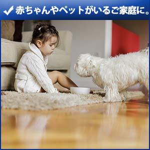 特徴5:無香だからペットや赤ちゃんのいるご家庭にも