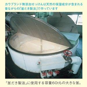 石けんは伝統の「釜だき製法」でつくられています。