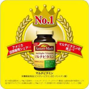 ネイチャーメイドは米国ビタミン市場で売上一位!