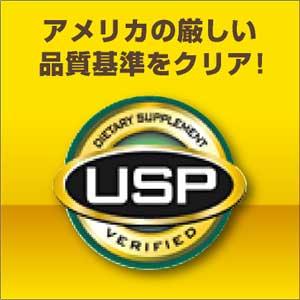 サプリメント先進国アメリカの厳しい品質基準をクリア