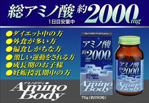 総アミノ酸・約2000mg配合(1日目安量中)