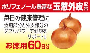 ポリフェノール豊富な玉葱外皮配合