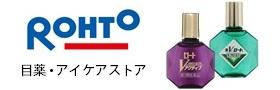 ロート製薬 目薬・アイケアストア