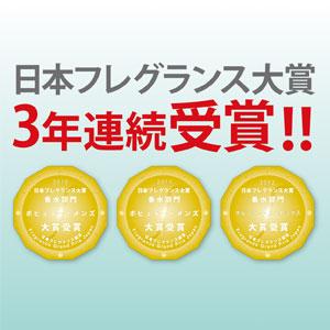 日本フレグランス大賞3年連続受賞!