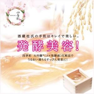 日本女性のためにお米由来の発酵美容化粧品です。