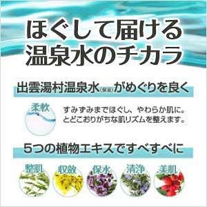 온천수와 식물의 힘으로 응어리에서 건강한 피부로