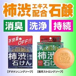 デオタンニングソープ・薬用ストロングソープ