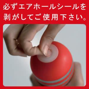 TENGAカップを使うコツ