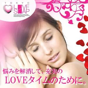 女の子の悩みを東京ラブソープが強力にサポート