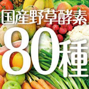 国産野草酵素の80種類の原料素材!