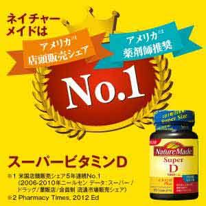 健康リスクに立ち向かう!ビタミンDを単体で摂れる