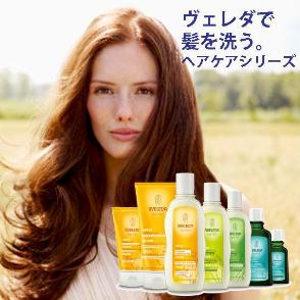 「ヴェレダ」で髪を洗う。ヘアケア新登場。