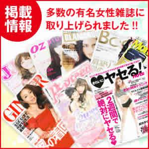 ●多数の雑誌にも取り上げられました!