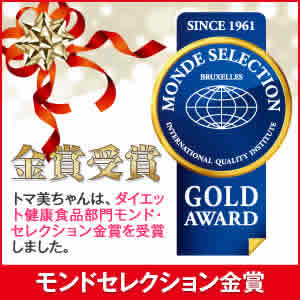 ●モンドセレクション金賞受賞、ヒット商品賞受賞!!