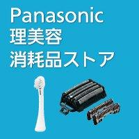 Panasonic Beautyブランドストア