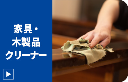 家具・木製品クリーナー
