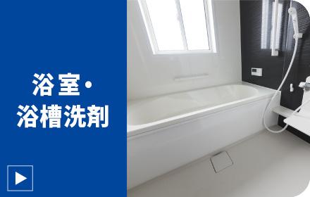 浴室・浴槽洗剤