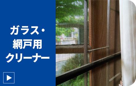 ガラス・網戸用クリーナー