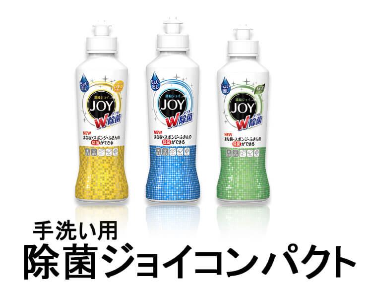 手洗い用 除菌ジョイコンパクト