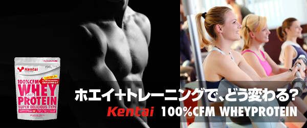 ホエイ+トレーニングで、どう変わる?Kentai 100%CFM WHEYPROTEIN