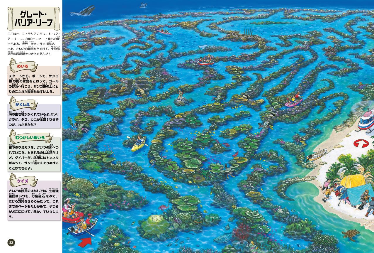 自然遺産の迷路 屋久島発世界 ... : 全国読書感想文コンクール : すべての講義