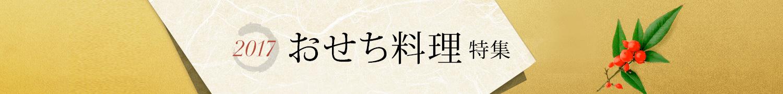 2017年おせち料理特集