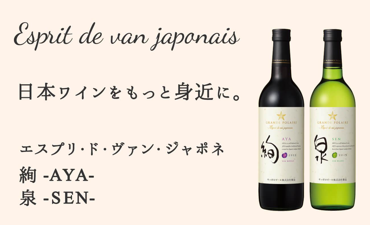 日本ワイン エスプリ・ド・ヴァン・ジャポネ 絢・泉
