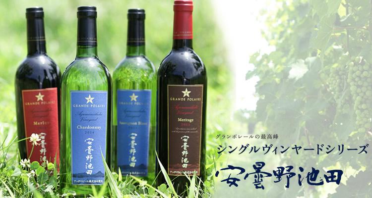日本ワイン 安曇野池田ヴィンヤード
