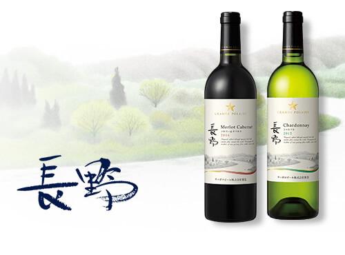 日本ワイン 長野