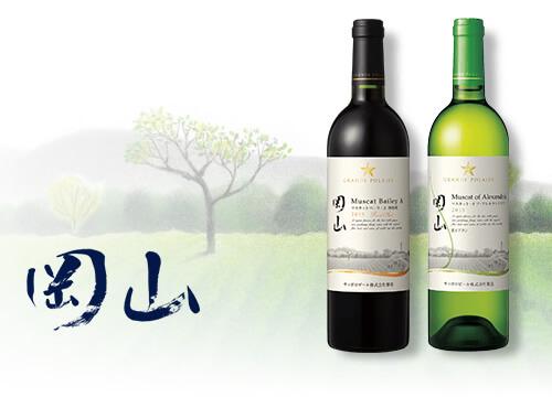 日本ワイン 岡山