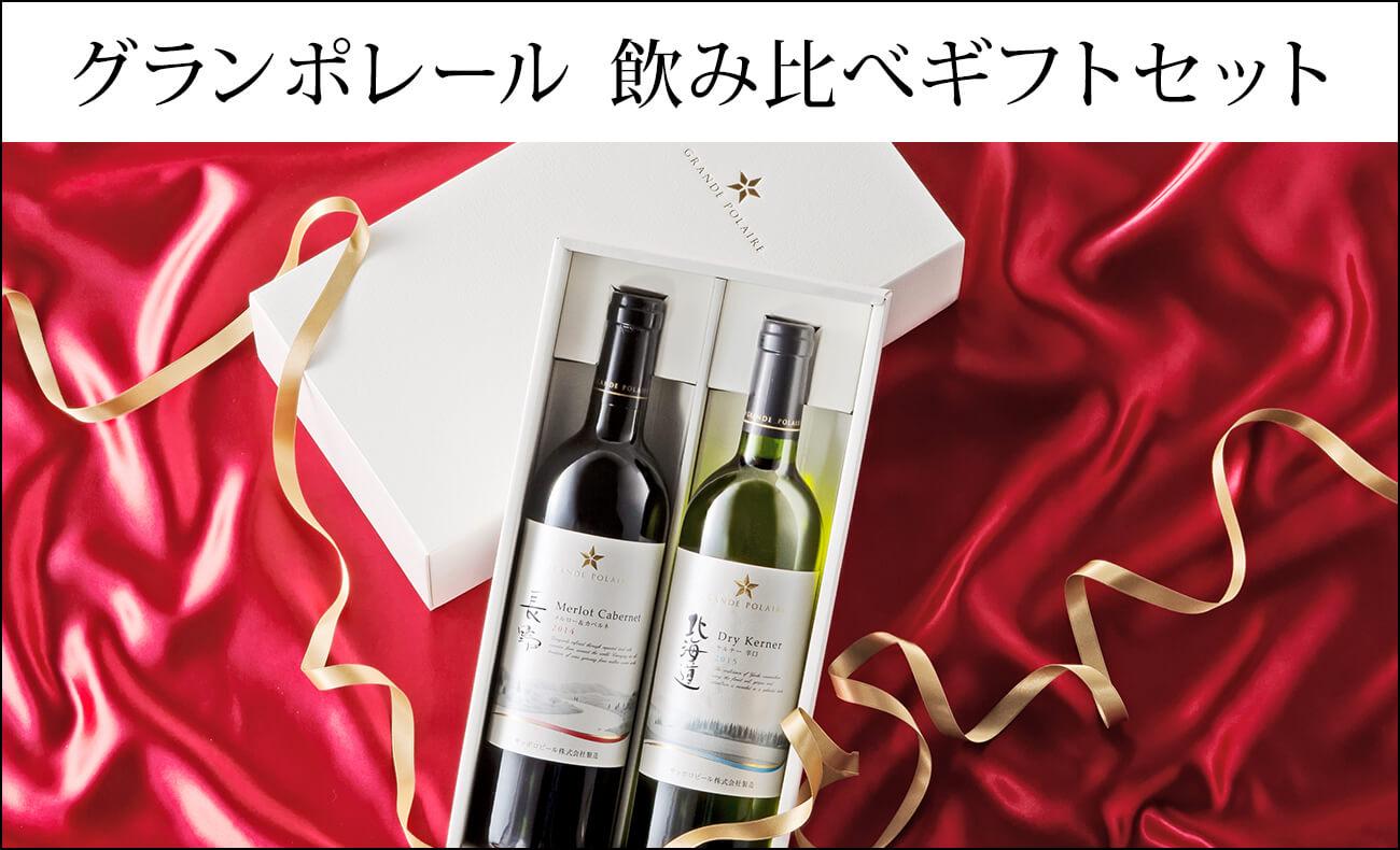 日本ワイン グランポレール 飲み比べギフトセット