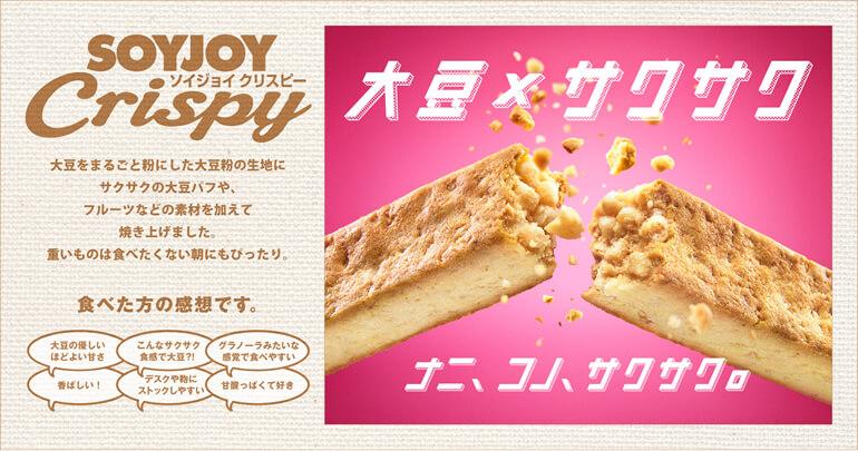 大豆×サクサク「ソイジョイクリスピー」