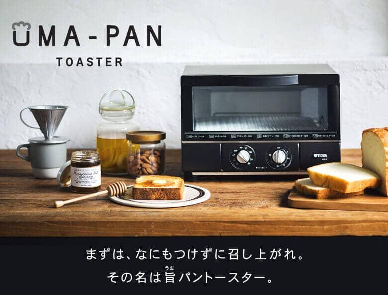 UMA-PAN:まずは、なにもつけずに召し上がれ。そのなは旨パントースター