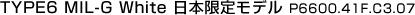 TYPE6 MIL-G White 日本限定モデル P6600.41F.C3.07