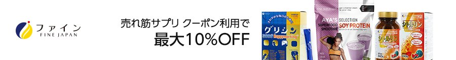 ファイン 売れ筋サプリ 最大10%OFF