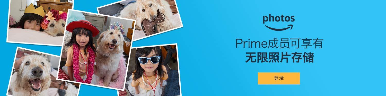登錄  Prime成員可享有無限照片存儲