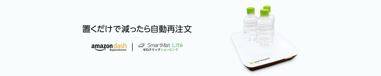 DRS Smart Mat Lite