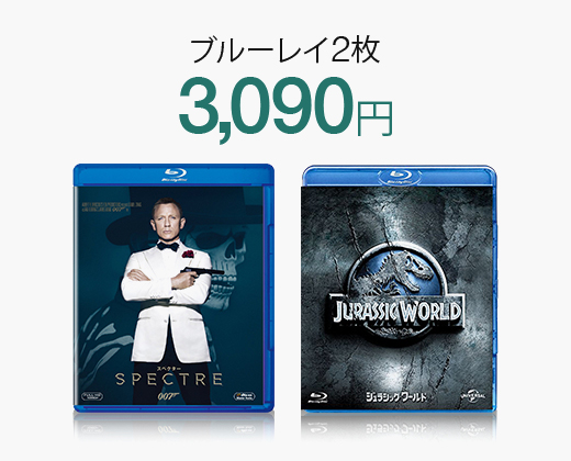 ブルーレイ2枚3,090円