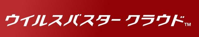 Amazon.co.jp: ウイルスバスターダウンロード版 本 …