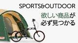 スポーツ&アウトドア 欲しい商品が必ず見つかる