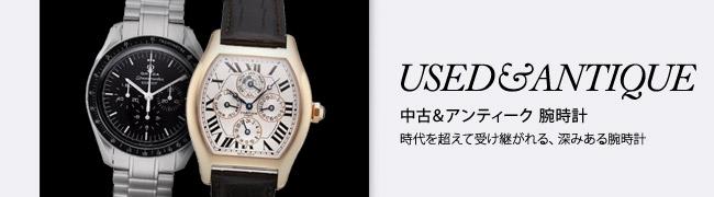 中古&アンティーク 腕時計