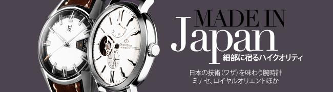 メイド・イン・ジャパン 日本製の腕時計
